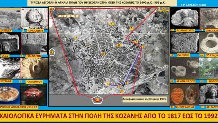 Αρχαιολογικά ευρήματα στην πόλη της Κοζάνης 1817-1992 – Του Σταύρου Π. Καπλάνογλου