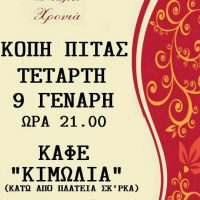 Η κοπή της Πρωτοχρονιάτικης πίτας της ΚΝΕ στην Κοζάνη
