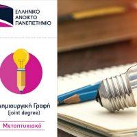 «Δημιουργική Γραφή» στο Ελληνικό Ανοικτό Πανεπιστήμιο για όλους τους εραστές του λόγου!