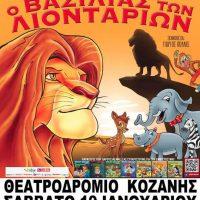 Σε Κοζάνη και Πτολεμαΐδα η παιδική παράσταση «Ο Βασιλιάς των λιονταριών»