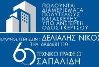 Πωλούνται διαμερίσματα πολυτελούς κατασκευής στην Κοζάνη – Δείτε πληροφορίες