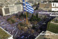 Δείτε live εικόνα από το μεγάλο συλλαλητήριο για τη Μακεδονία στο Σύνταγμα