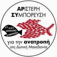 Ανακοίνωση της ΑΡ.ΣΥ. Ανατροπή για το συνέδριο «Κύπρος-Ελλάδα-Ισραήλ: Έρευνα και Εκμετάλλευση Υδρογονανθράκων» στην Κοζάνη