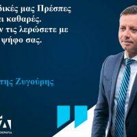 Φ. Ζυγούρης: «Οι δικές μας Πρέσπες είναι καθαρές – Μην τις λερώσετε με την ψήφο σας»
