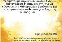 Moms Night: Γενέθλιο πάρτι και κοπή της πίτας για τις «Κοζανίτισσες Μαμάδες»