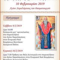 Εσπερινός και Θεία Λειτουργία προς τιμήν του Αγίου Χαραλάμπους στον Αυγερινό Βοΐου