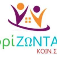 Ανακοίνωση για πρόσληψη ατόμων από την ΚΟΙΝΣΕΠ ΟριΖΩΝΤΑΣ στη Νεάπολη Βοΐου
