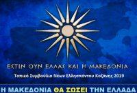 Τοπικό Συμβούλιο Νέων Ελλησπόντου: «Μακεδονία σημαίνει Ελλάδα – Όλοι την Κυριακή στο Σύνταγμα»