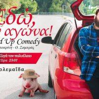 Stand Up Comedy στην Πτολεμαΐδα με τη Χρύσα Κατσαρίνη και τον Θωμά Ζάμπρα: Εδώ Στον Αγώνα