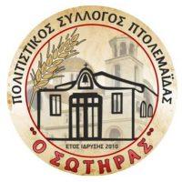 Έναρξη εγγραφών και λειτουργίας των τμημάτων του Πολιτιστικού Συλλόγου Πτολεμαΐδας «Ο Σωτήρας»