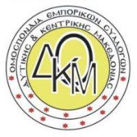 Το νέο Δ.Σ. της Ομοσπονδίας Εμπορικών Συλλόγων Δυτικής και Κεντρικής Μακεδονίας