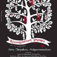 Φιλαναγνωστική χειραψία με τη συγγραφέα Λότη Πέτροβιτς – Ανδρουτσοπούλου από τη Δημοτική Βιβλιοθήκη Πτολεμαΐδας