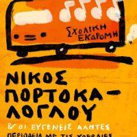 Νέα Ημερομηνία: Ο Νίκος Πορτοκάλογλου οργανώνει σχολική εκδρομή στην Πτολεμαΐδα!