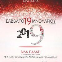 Η ετήσια χοροεσπερίδα του Μουσικού Σχολείου Σιάτιστας