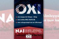 Πολιτική συγκέντρωση του ΚΚΕ στο Εργατικό Κέντρο Κοζάνης