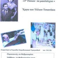 Η θεατρική ομάδα του Μορφωτικού Ομίλου Βελβεντού παρουσιάζει «Τ' Τόλιου τα μασλάτχια»