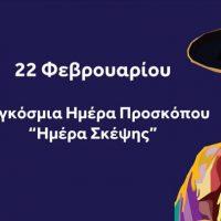 Ο Γ. Μπιλιώνης για την 22η Φεβρουαρίου, Παγκόσμια Ημέρα Προσκόπου, ημέρα Σκέψης