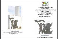 Δήμος Βοΐου: Η 76η Επέτειος των Μαχών Βίγλας και Φαρδυκάμπου