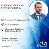 Κοπή Βασιλόπιτας του πολιτικού γραφείου του Φώτη Ζυγούρη στα Σέρβια Κοζάνης