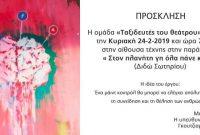 Η παράσταση «Στον πλανήτη γη όλα πάνε καλά» από τους «Ταξιδευτές του Θεάτρου» στην Κοζάνη