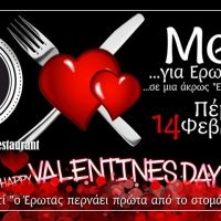 Happy Valentine's Day με πολλές εκπλήξεις και άκρως ερωτική ατμόσφαιρα στο The Restobar στην Κοζάνη