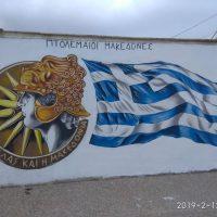 Καταγγελία της «Κίνησης Απελάστε τον Ρατσισμό» Πτολεμαΐδας για «στοχοποίηση του μέλους της Αλέξη Λιοσάτου από ακροδεξιούς εθνικιστές και φασίστες της πόλης»