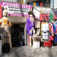 Τριήμερο Μεγάλης Αποκριάς ντυνόμαστε από το κατάστημα «Ρωμαίου» στην Κοζάνη
