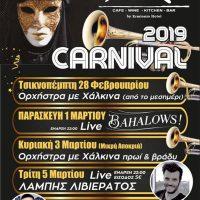 Le Roi Carnival 2019: Αποκριά στο Le Roi με Λιβιεράτο, Τριαντάφυλλο και πολλά χάλκινα