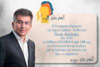 Η πρώτη εκδήλωση του υποψηφίου Δημάρχου Σερβίων – Βελβεντού Δημήτρη Ζάκη