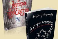 Παρουσίαση των βιβλίων της Βασιλικής Νευροκοπλή στην Κοζάνη – Δείτε αναλυτικά
