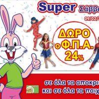 Super Σάββατο 9 Φεβρουαρίου στα Funny Bunny!
