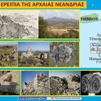 Η αρχαία Νεάνδρεια και ο βασιλιάς Κύκνος – Του Σταύρου Π. Καπλάνογλου