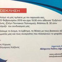 Τη Δευτέρα 25 Φεβρουαρίου η παρουσίαση του συνδυασμού και συνεργατών των «Αδέσμευτων Πολιτών» του Κώστα Κύργια
