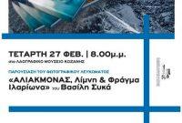 Παρουσίαση του Φωτογραφικού Λευκώματος «Αλιάκμονας, Λίμνη και Φράγμα Ιλαρίωνα» του Βασίλη Συκά στην Κοζάνη