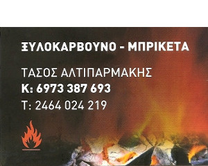 Αποκριά Αλτιπαρμάκης