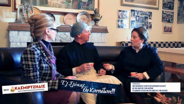 «Τ'ς Γλύκας ου Κουνιάδους»: Αυτή είναι η Αποκριάτικη θεατρική παράσταση των Κασμιρτζήδων