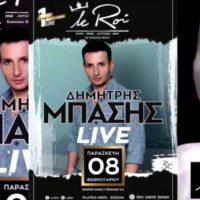 Ο Δημήτρης Μπάσης το βράδυ της Παρασκευής live στο Le Roi