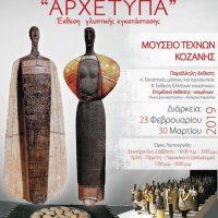 Το Αρχείο Ιστορίας και Τέχνης Κοζάνης εγκαινιάζει τις δράσεις του μέσα από το Μουσείο Τεχνών
