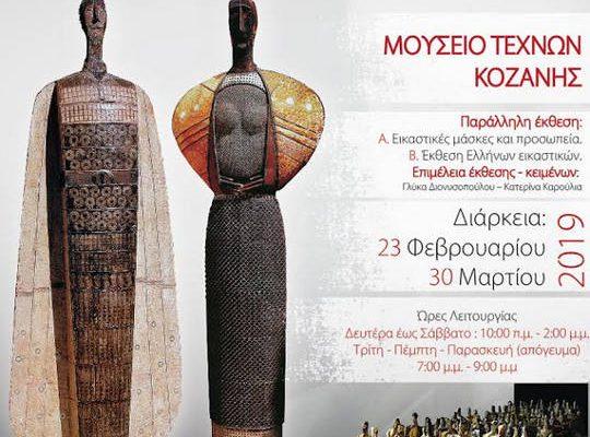 Τα εγκαίνια της πρώτης έκθεσης στο Νέο ιδρυθέν «Μουσείο Τεχνών» στην Κοζάνη με γλυπτά του μεγάλου Έλληνα γλύπτη Θεόδωρου Παπαγιάννη
