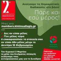 Ανακοίνωση της Ν.Ε. του Κινήματος Αλλαγής Κοζάνης για το 2ο Συνέδριο του κόμματος στις 30 και 31 Μαρτίου