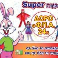 Super Σάββατο 16 Φεβρουαρίου στα Funny Bunny!