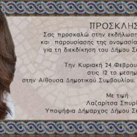 Εκδήλωση παρουσίασης των αρχών και αξιών του συνδυασμού της Ρίτσας Σπυρίδου στα Σέρβια Κοζάνης