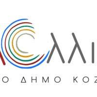 «Όλα Αλλιώς»: Αυτός είναι ο νέος συνδυασμός για τον Δήμο Κοζάνης – Δείτε τη διακήρυξη