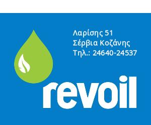 Αποκριά Revoil Σέρβια