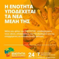 Εκδήλωση του συνδυασμού του Λ. Μαλούτα στην Κοζάνη – «Η Ενότητα υποδέχεται τα νέα μέλη της»