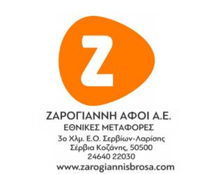 Αποκριά Ζαρογιάννης