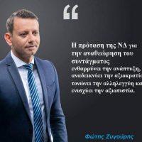 Ο Φώτης Ζυγούρης για την αναθεώρηση συντάγματος: «Τολμηρή η πρόταση της Ν.Δ. – Αναχρονιστική η πρόταση του ΣΥΡΙΖΑ»