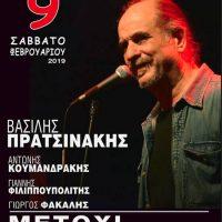 Βελβεντό: Live βραδιά με τον Βασίλη Πρατσινάκη στο Μετόχι