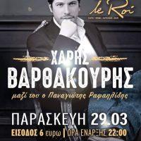 Ο Χάρης Βαρθακούρης παρέα με Παναγιώτη Ραφαηλίδη σε ένα ξεχωριστό live στο Le Roi στην Κοζάνη