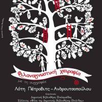 Δημοτική Βιβλιοθήκη Πτολεμαΐδας: Ετήσιος Κύκλος Προώθησης της Ανάγνωσης με καλεσμένη συγγραφέα τη Λότη Πέτροβιτς – Ανδρουτσοπούλου